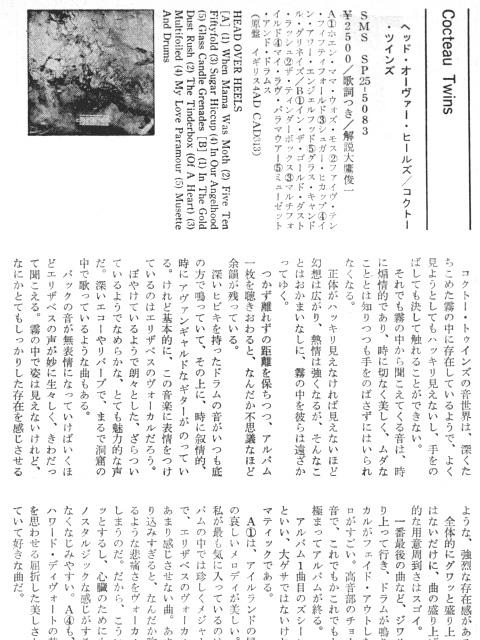 musicmagazine_1984may_4.jpg