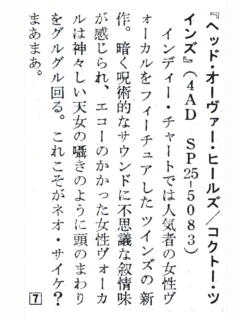 musicmagazine_1984may_5.jpg