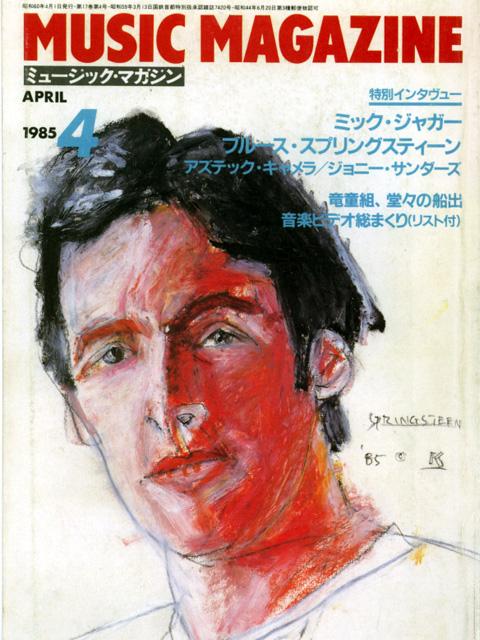 musicmagazine_1985apr_1.jpg