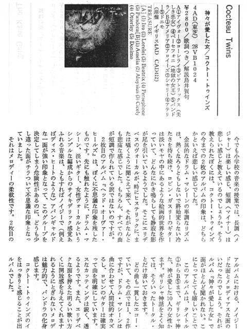 musicmagazine_1985apr_2.jpg