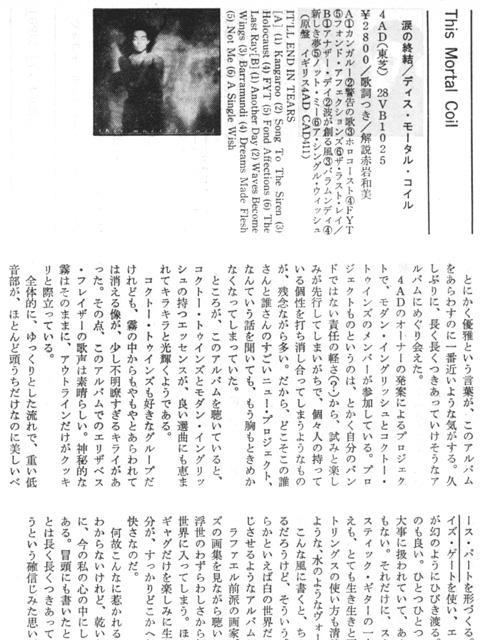 musicmagazine_1985apr_3.jpg