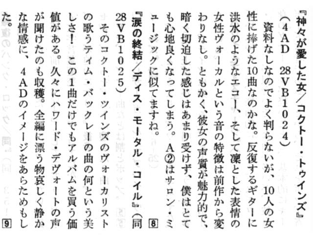 musicmagazine_1985apr_4.jpg
