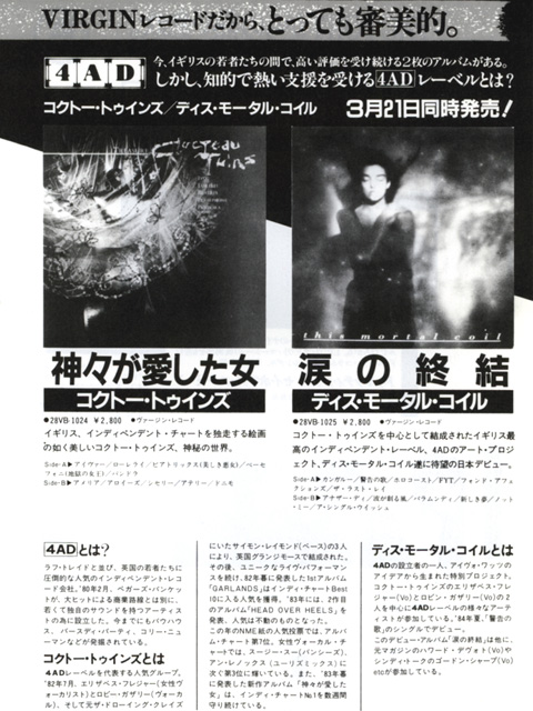 musicmagazine_1985apr_6.jpg