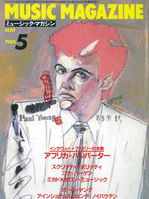 musicmagazine_1985may_1.jpg