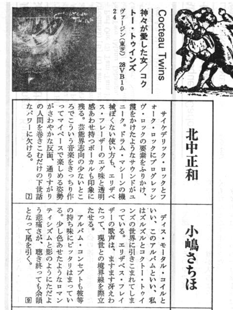 musicmagazine_1985may_2.jpg