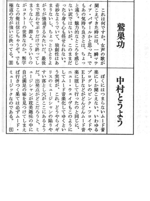 musicmagazine_1985may_3.jpg