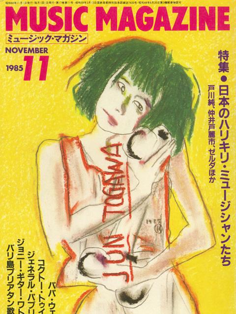 musicmagazine_1985nov_1.jpg