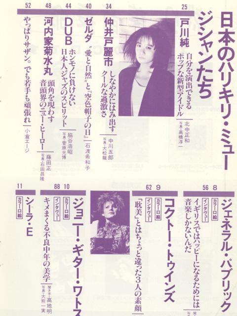 musicmagazine_1985nov_2.jpg