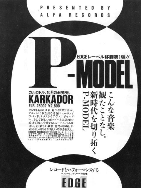 musicmagazine_1985nov_5.jpg