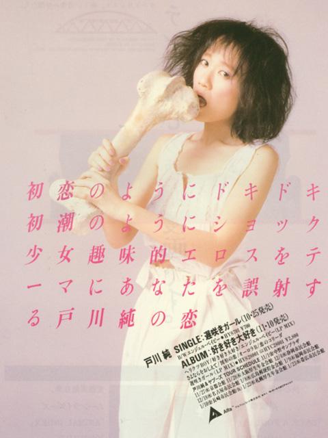 musicmagazine_1985nov_6.jpg