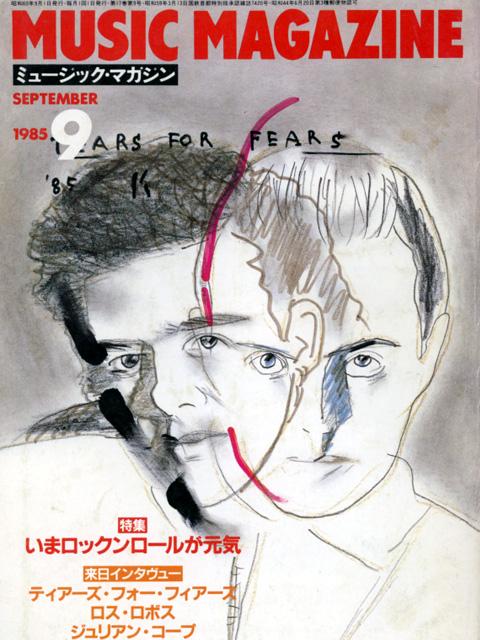 musicmagazine_1985sep_1.jpg