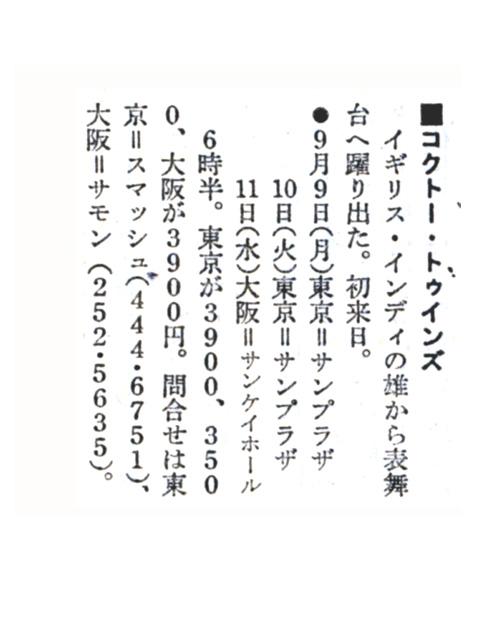 musicmagazine_1985sep_2.jpg