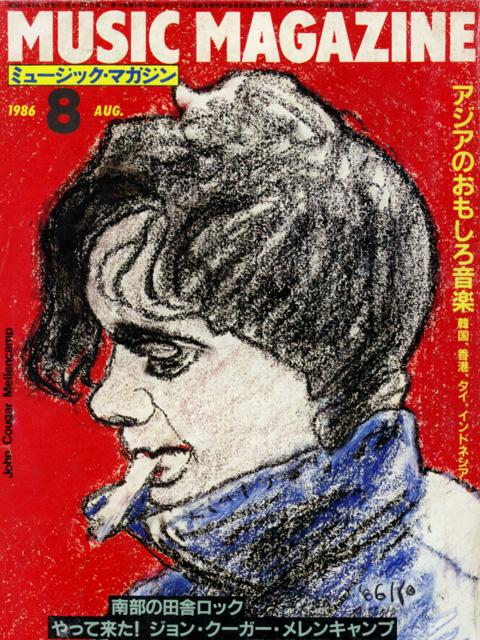 musicmagazine_1986aug_1.jpg
