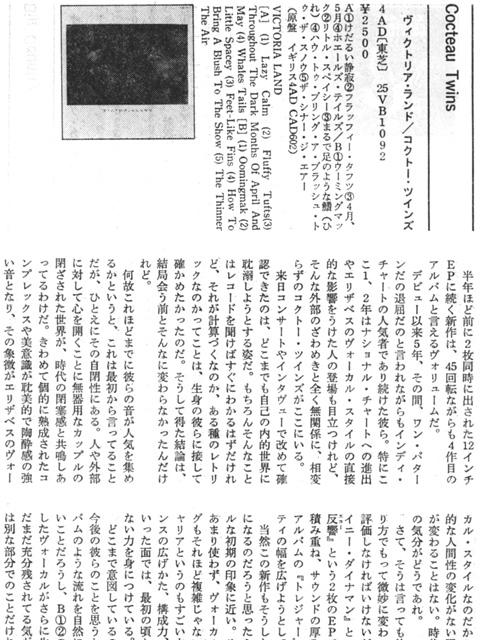 musicmagazine_1986aug_2.jpg