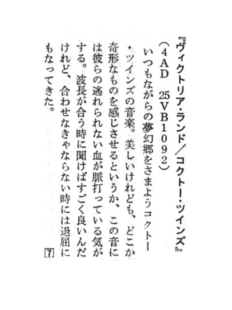 musicmagazine_1986aug_3.jpg