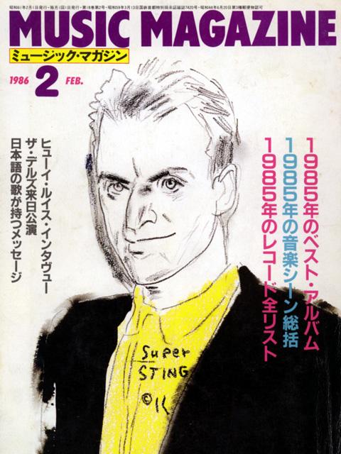 musicmagazine_1986feb_1.jpg
