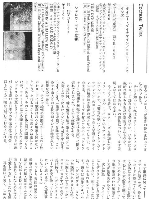 musicmagazine_1986feb_2.jpg