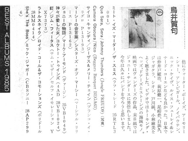 musicmagazine_1986feb_3.jpg
