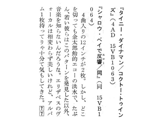 musicmagazine_1986feb_4.jpg