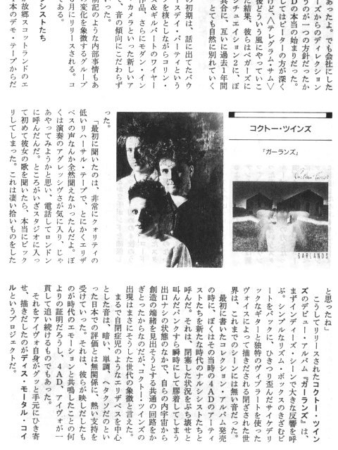 musicmagazine_1987jun_3.jpg