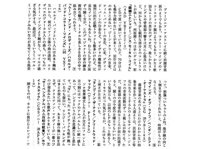 musicmagazine_1987jun_4.jpg