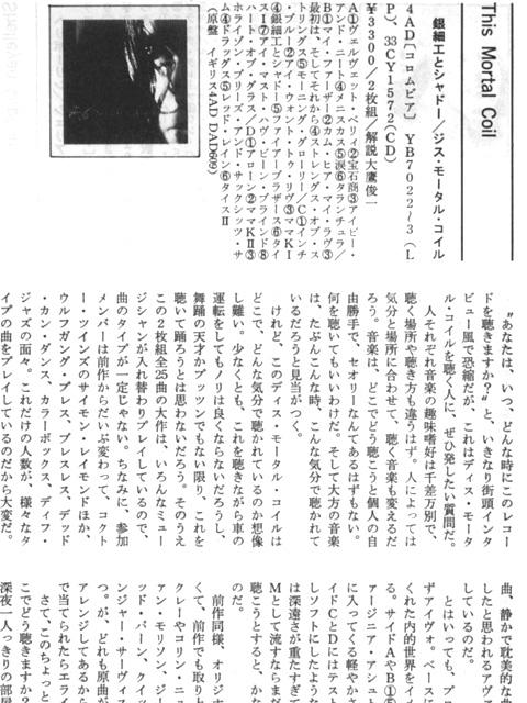 musicmagazine_1987jun_5.jpg