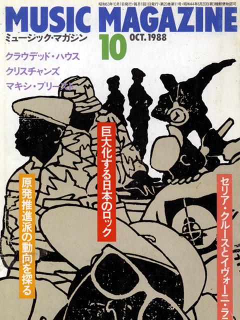 musicmagazine_1988oct_1.jpg