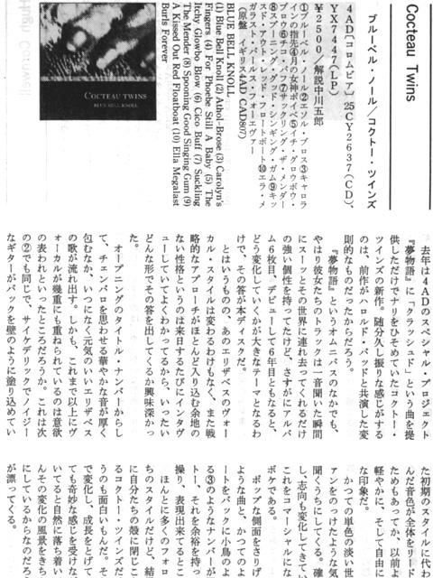 musicmagazine_1988oct_2.jpg