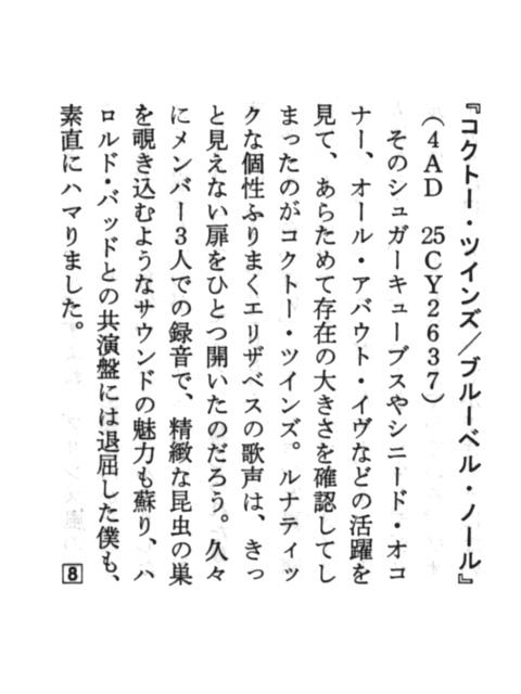 musicmagazine_1988oct_3.jpg