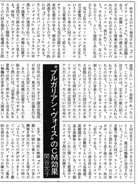 musicmagazine_1988oct_5.jpg