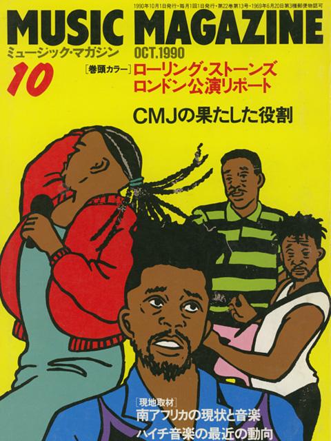 musicmagazine_1990oct_1.jpg