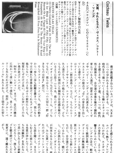 musicmagazine_1990oct_2.jpg