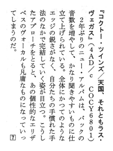 musicmagazine_1990oct_3.jpg