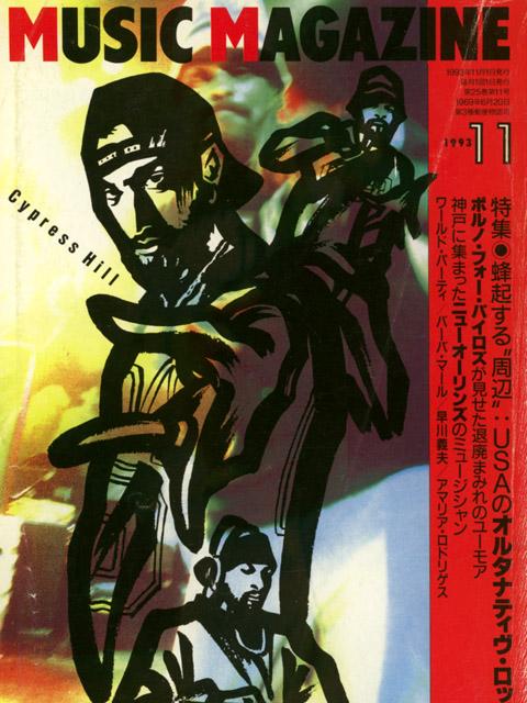 musicmagazine_1993nov_1.jpg