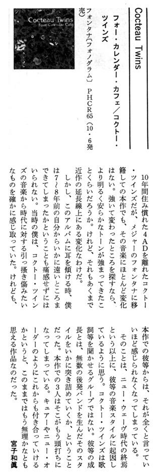 musicmagazine_1993nov_2.jpg