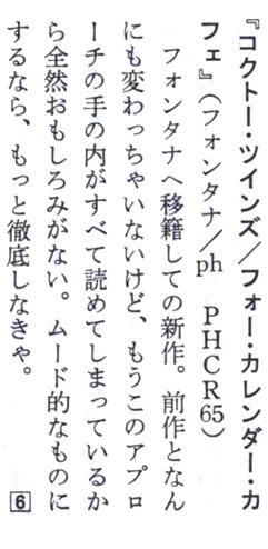 musicmagazine_1993nov_3.jpg