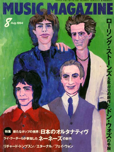 musicmagazine_1994aug_1.jpg