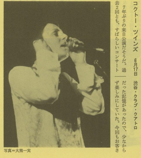 musicmagazine_1994aug_2.jpg