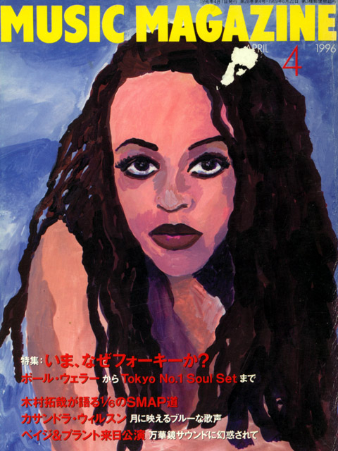 musicmagazine_1996apr_1.jpg