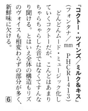 musicmagazine_1996apr_2.jpg