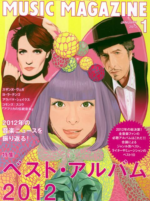 musicmagazine_jan2013_1.jpg