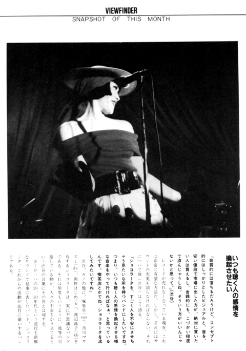 musicsteady_1984dec_7.jpg