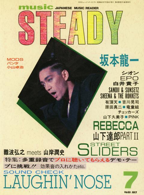 musicsteady_jul1986_1.jpg