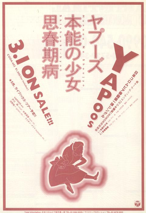 ongakutohito_1995apri_3.jpg