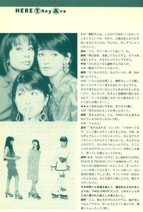 ongakutohito_1995feb_4.jpg