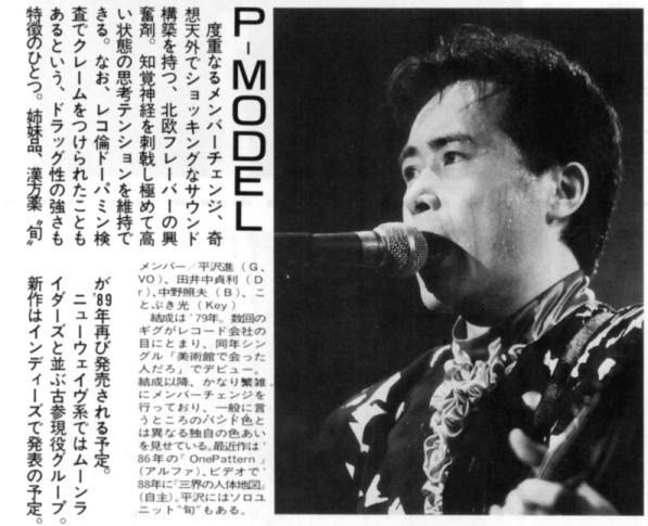 onstage_1989mar_5.jpg