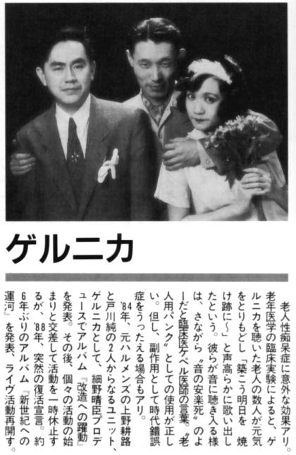 onstage_1989mar_6.jpg