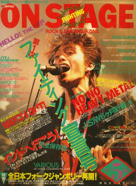 onstage_1989may_1.jpg