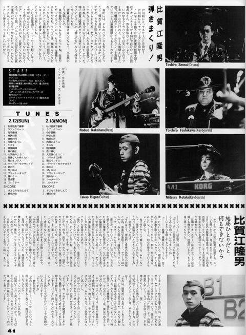 onstage_1989may_3.jpg