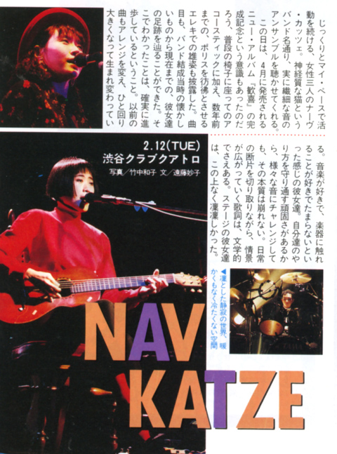 onstage_1991may_4.jpg